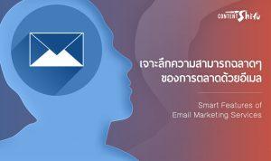 ฟีเจอร์ email marketing