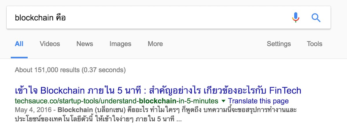 on-google-search-blockchain-%e0%b8%84%e0%b8%b7%e0%b8%ad