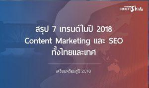 เทรนด์ content marketing 2018