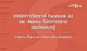 วิเคราะห์ facebook ad เบื้องต้น
