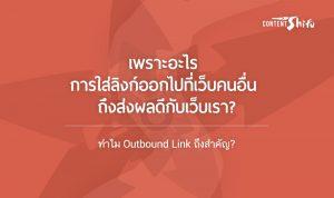 ทำไม outbound link สำคัญ