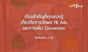 เพิ่ม facebook conversion
