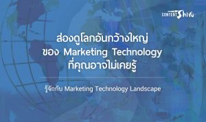 marketing technology มีอะไรบ้าง
