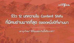 12 บทความยอดนิยม content shifu