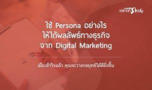buyer persona และ customer persona คืออะไร ใช้อย่างไรกับ digital marketing