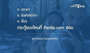 ดราม่า pantip drama พันทิป