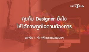 ทำภาพ graphic designer ดีไซเนอร์