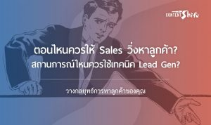 หาลูกค้า sales prospecting