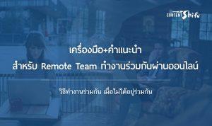 ทำงานออนไลน์ ทำงานผ่านเน็ต ทำงานร่วมกัน remote team