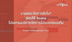 วิธีใช้ Asana โปรแกรมบริหารจัดการโปรเจกต์ project management tool