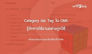 category tag คืออะไร