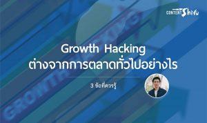 การตลาดแบบ growth hacking