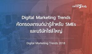 เทรนด์ digital marketing