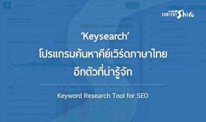 โปรแกรมหา Keyword ไทย Keysearch