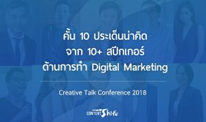 การทำ digital marketing