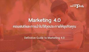 marketing 4.0 คืออะไร