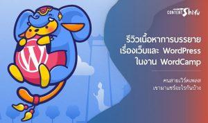 marketing tools for wordpress wordcamp bangkok
