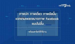 ขนาดรูป facebook เทมเพลต