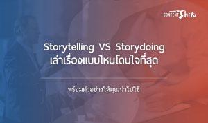 storydoing คืออะไร ต่างยังไงกับ storytelling