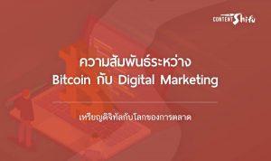 bitcoin (บิทคอยน์) คืออะไร และการทำการตลาดออนไลน์ด้วย bitcoin