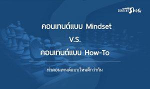 ทำคอนเทนต์ how to และ mindset