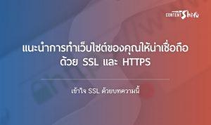 https และ ssl คืออะไร